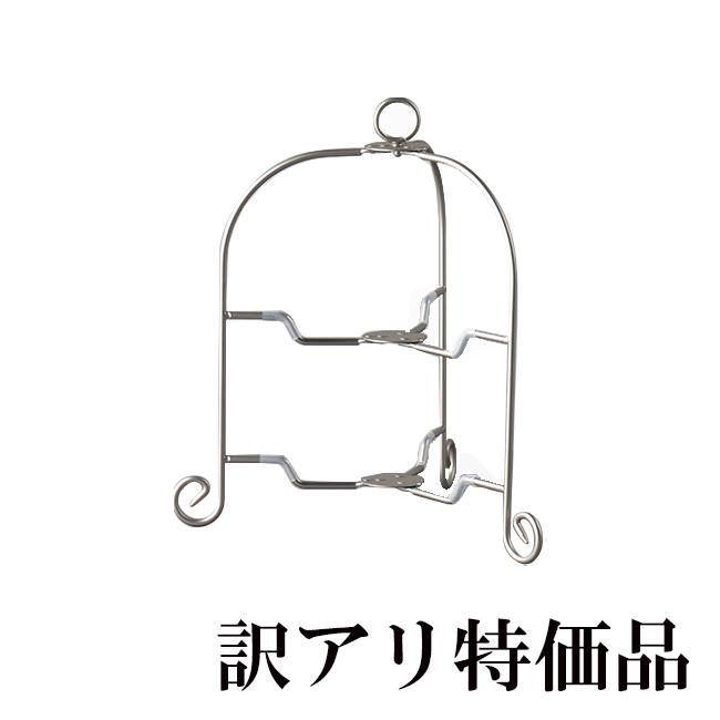 カジュアルプロダクト ドルチェフォーダブルケーキスタンド 訳アリ特価品 アウトレット